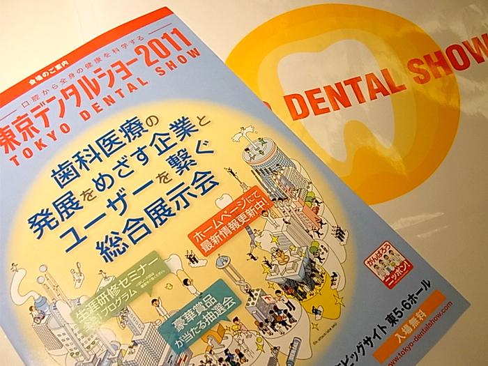 DentalShow.jpg