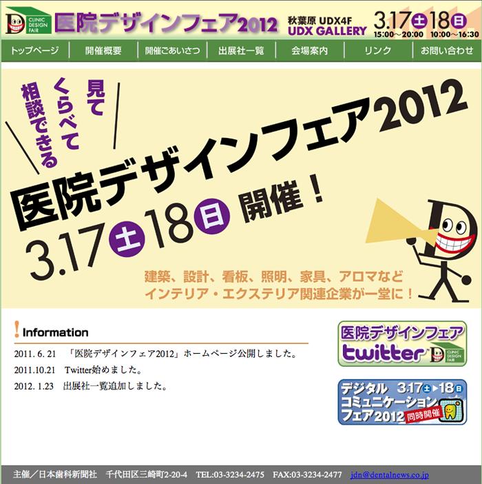 スクリーンショット(2012-02-10 16.32.58).png