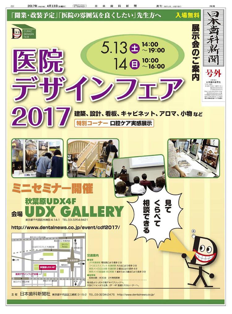 design_fair01